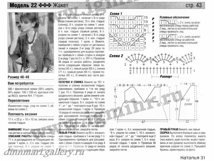Японское вязание жакетов крючком 99