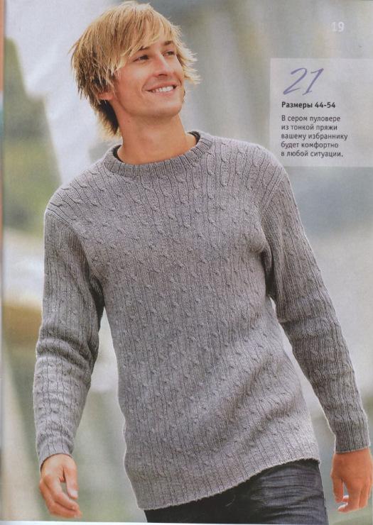 Вязание спицами для мужчин на Узелок.ру: бесплатные схемы и. мужской пуловер. . Чтобы проявить заботу о Вашем