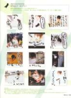 Интервью для журнала Arena 37C Special 12, июль 2003