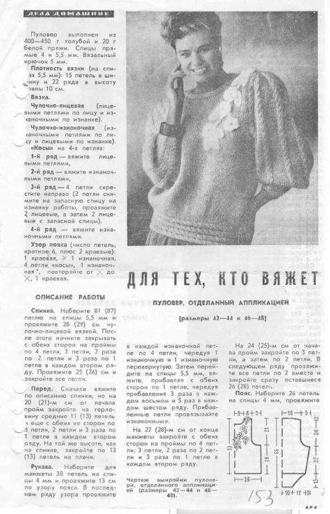 Вязание из старых журналов с описанием 92