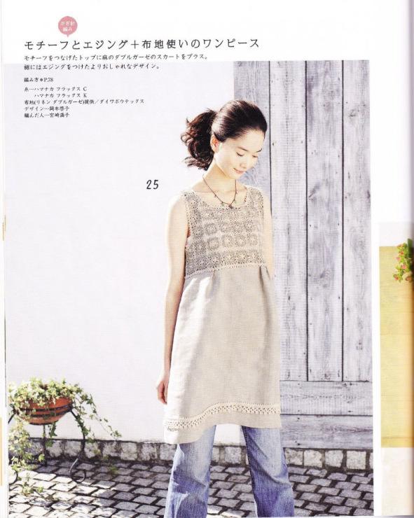 钩布结合美衣美裙(27) - 荷塘秀色 - 茶之韵