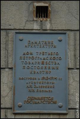 Каменноостровский пр., 73-75