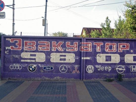 Волгоград: универсальный эвакуатор.