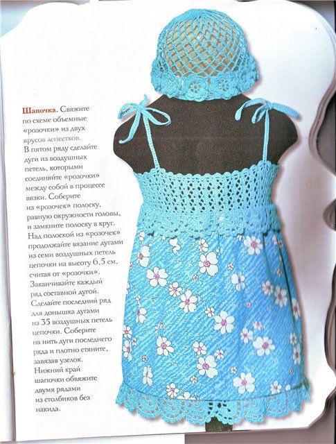 Вязание крючком платья с тканью 549