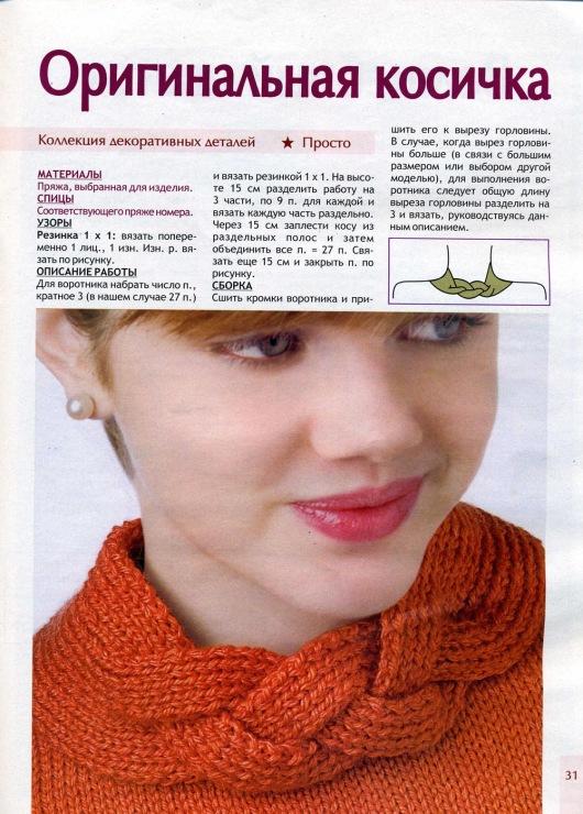 Образцы вязания горловины спицами
