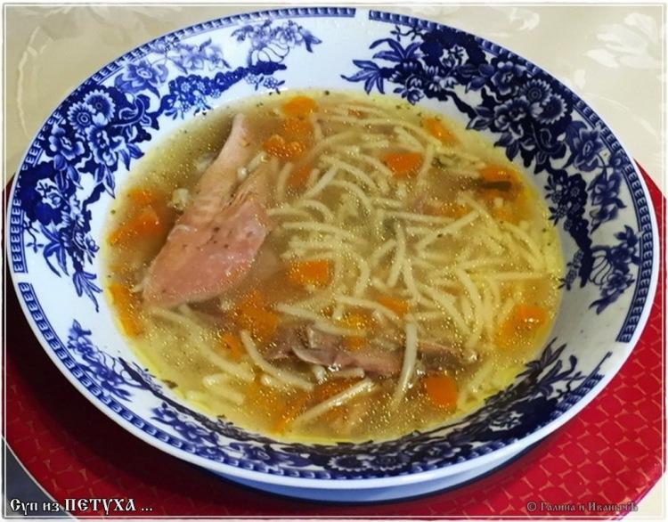Суп из петуха … домашнего