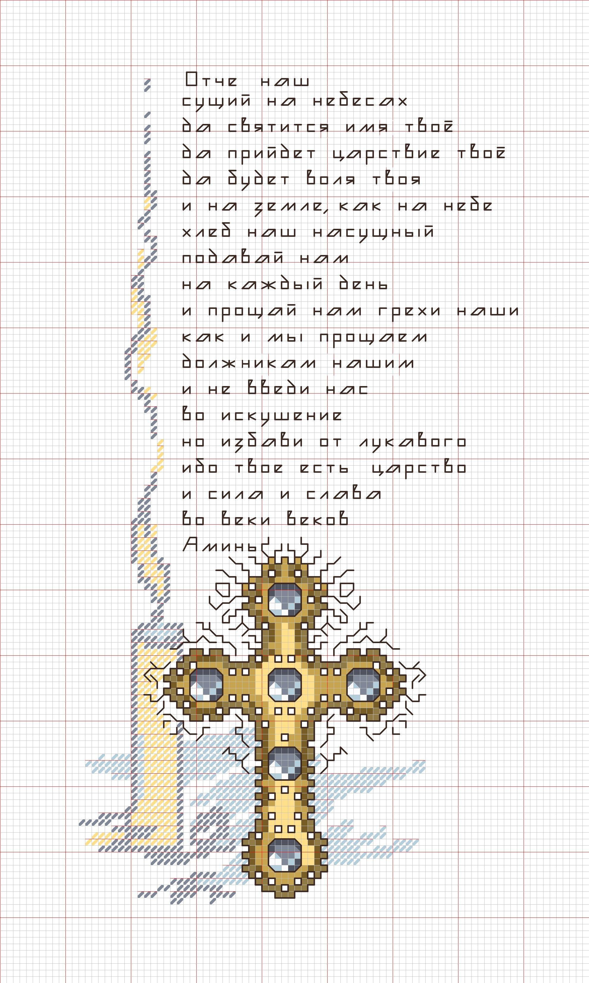 Схема вишивка молитва отче наш українською мовою