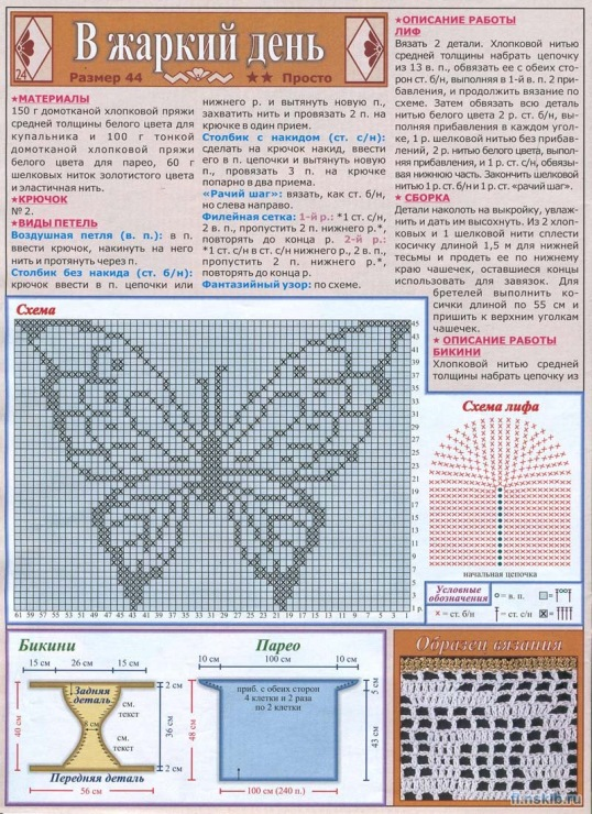 Схема для вязания по фотографии 621